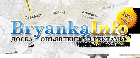 Объявления Брянка Инфо Регион Алчевск Стаханов официальный